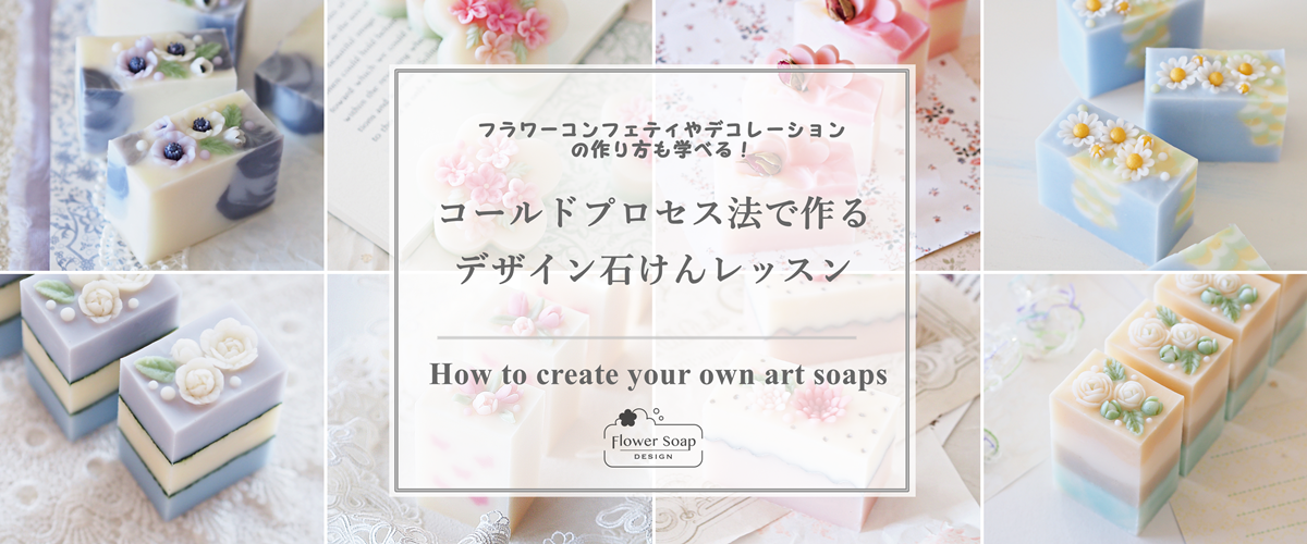 flowersoapdesignlesson