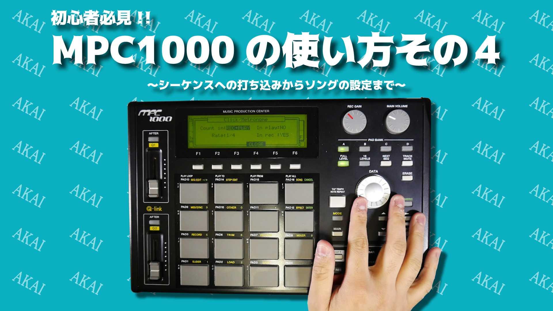 MPC1000の使い方4 シーケンスへの打ち込みからソングの設定まで