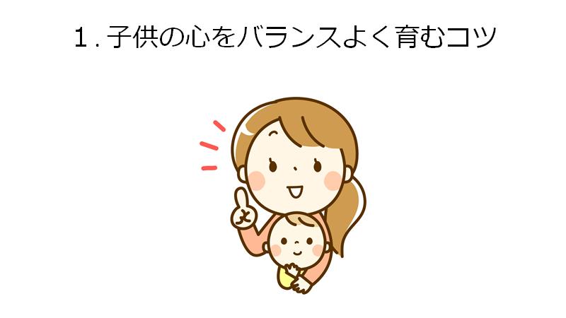【アドバンスコース】1. 子供の心をバランスよく育むコツ