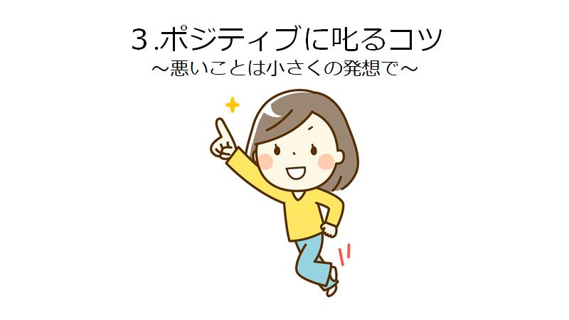 【アドバンスコース】3. ポジティブに叱るコツ