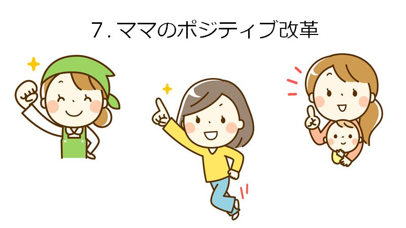 【アドバンスコース】7. ママのポジティブ改革