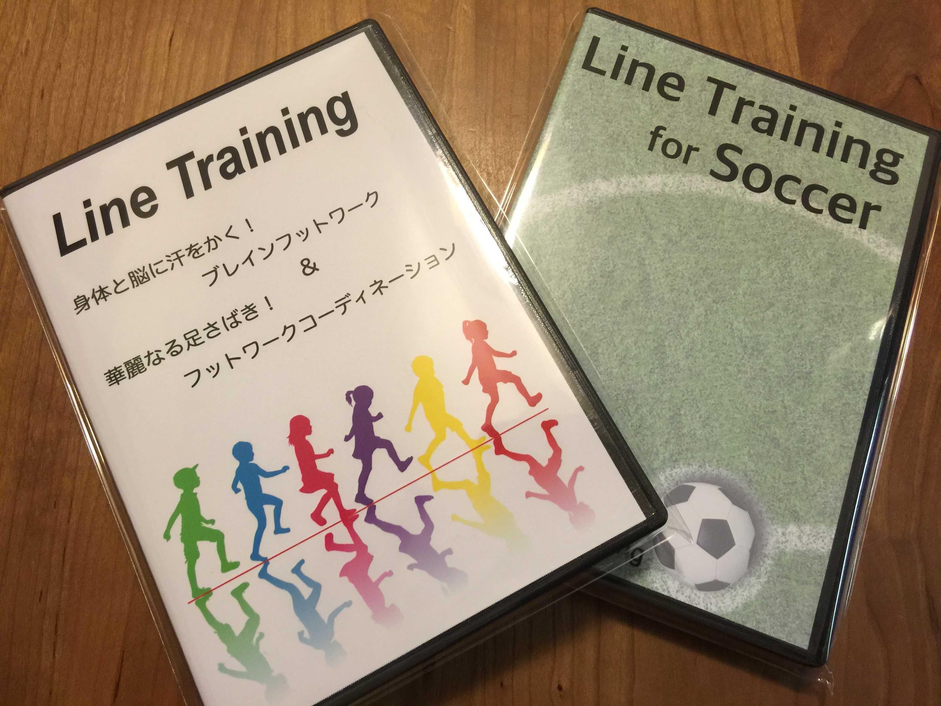 ライントレーニング フルセット(Vol1.2&サッカー)