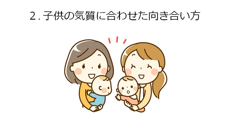 【アドバンスコース】2. 子供の気質に合わせた向き合い方