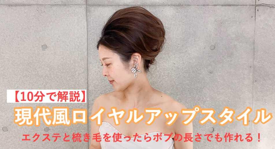 5月10日公開!!現代風ロイヤルアップスタイル!