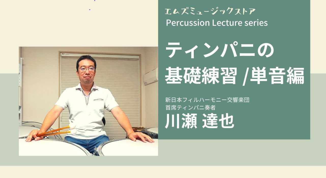 【Timpani】ティンパニの基礎練習(単音編)