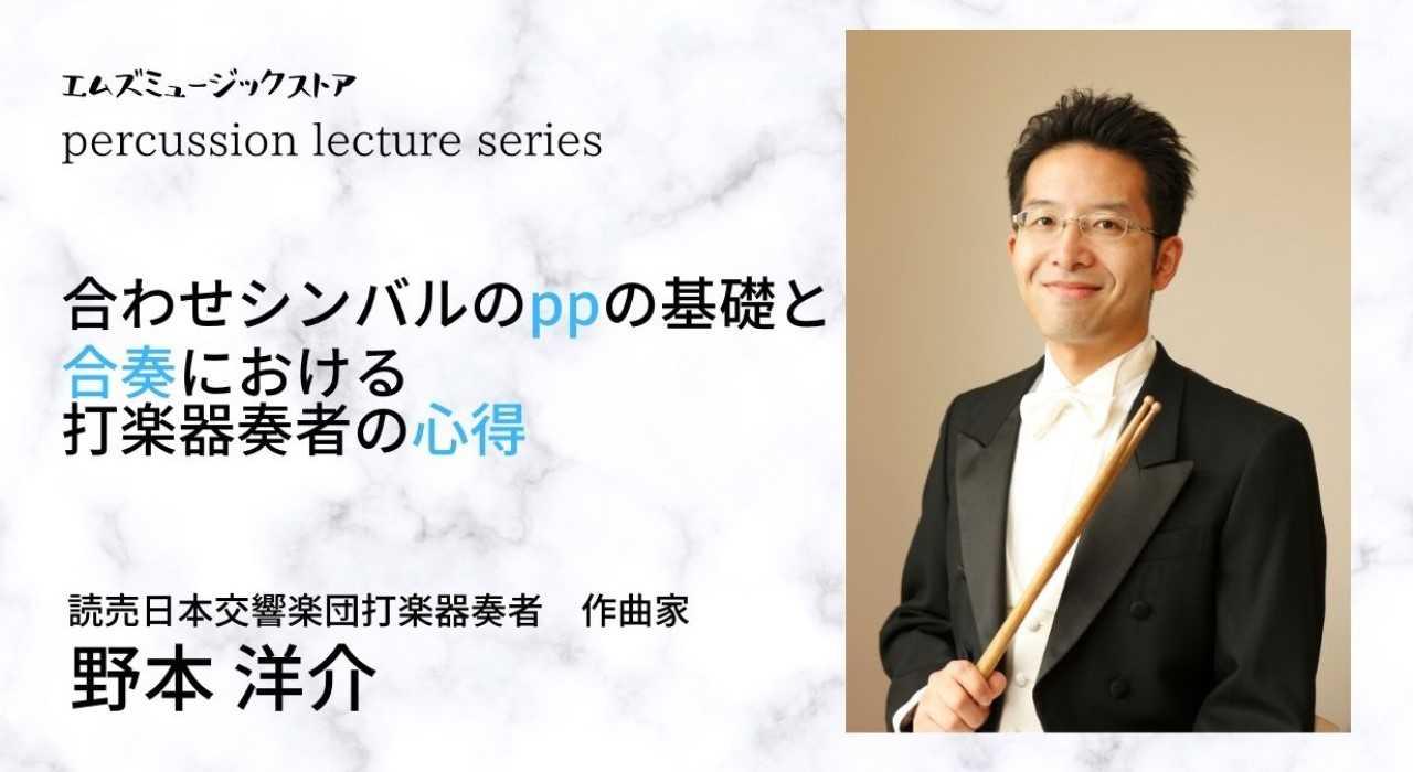 【Cymbal】合わせシンバルのPPの基礎と合奏における打楽器奏者の心得