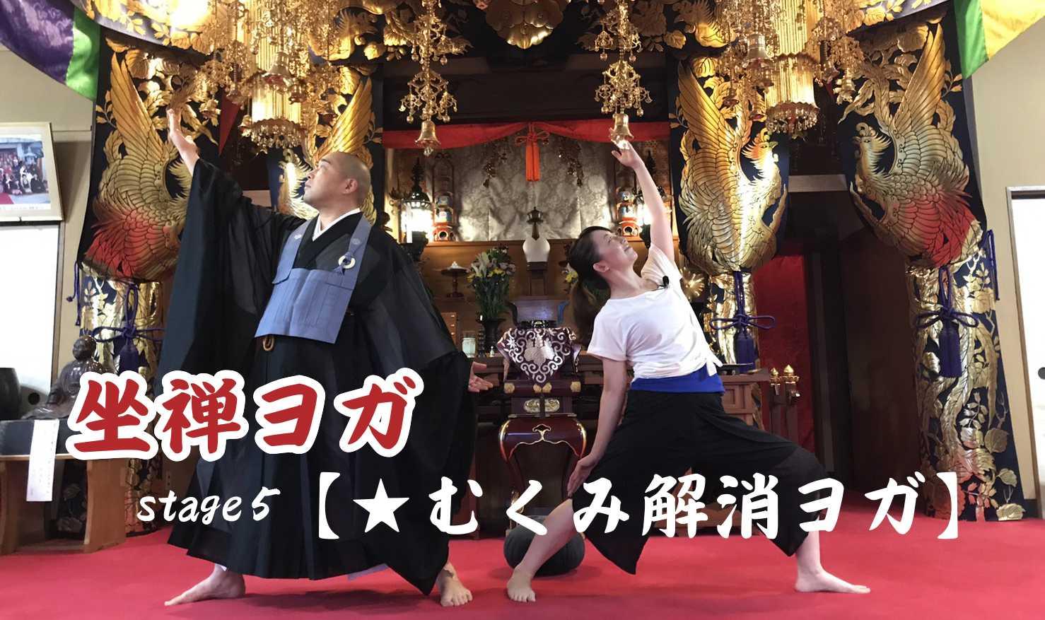 盛徳寺 座禅ヨガ stage5 【★むくみ解消ヨガ】