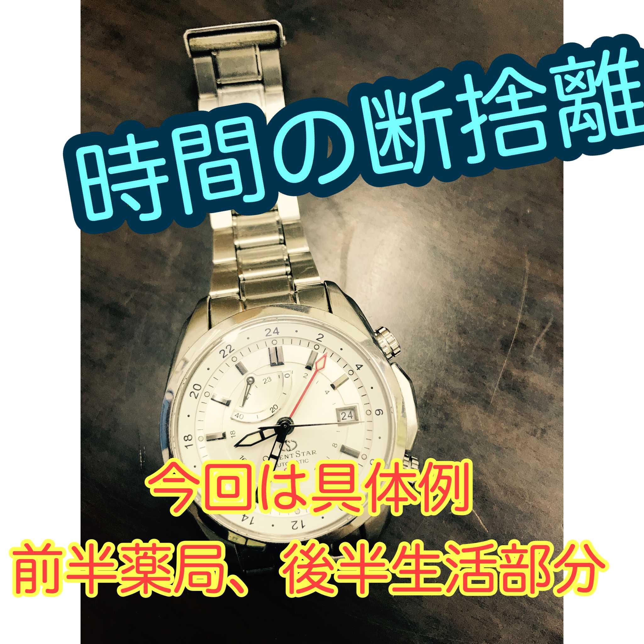 6/24 時短の方法について(前半薬局・後半生活)