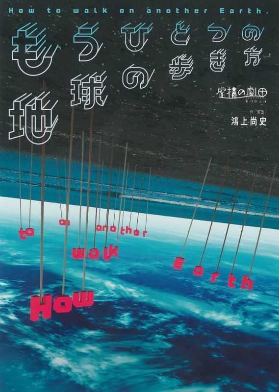 虚構の劇団 第13回公演『もうひとつの地球の歩き方〜How to walk on another Earth.〜』