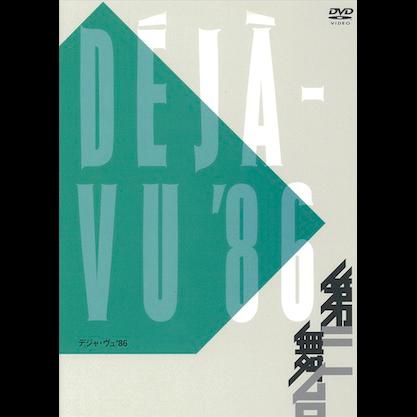 デジャ・ヴュ'86