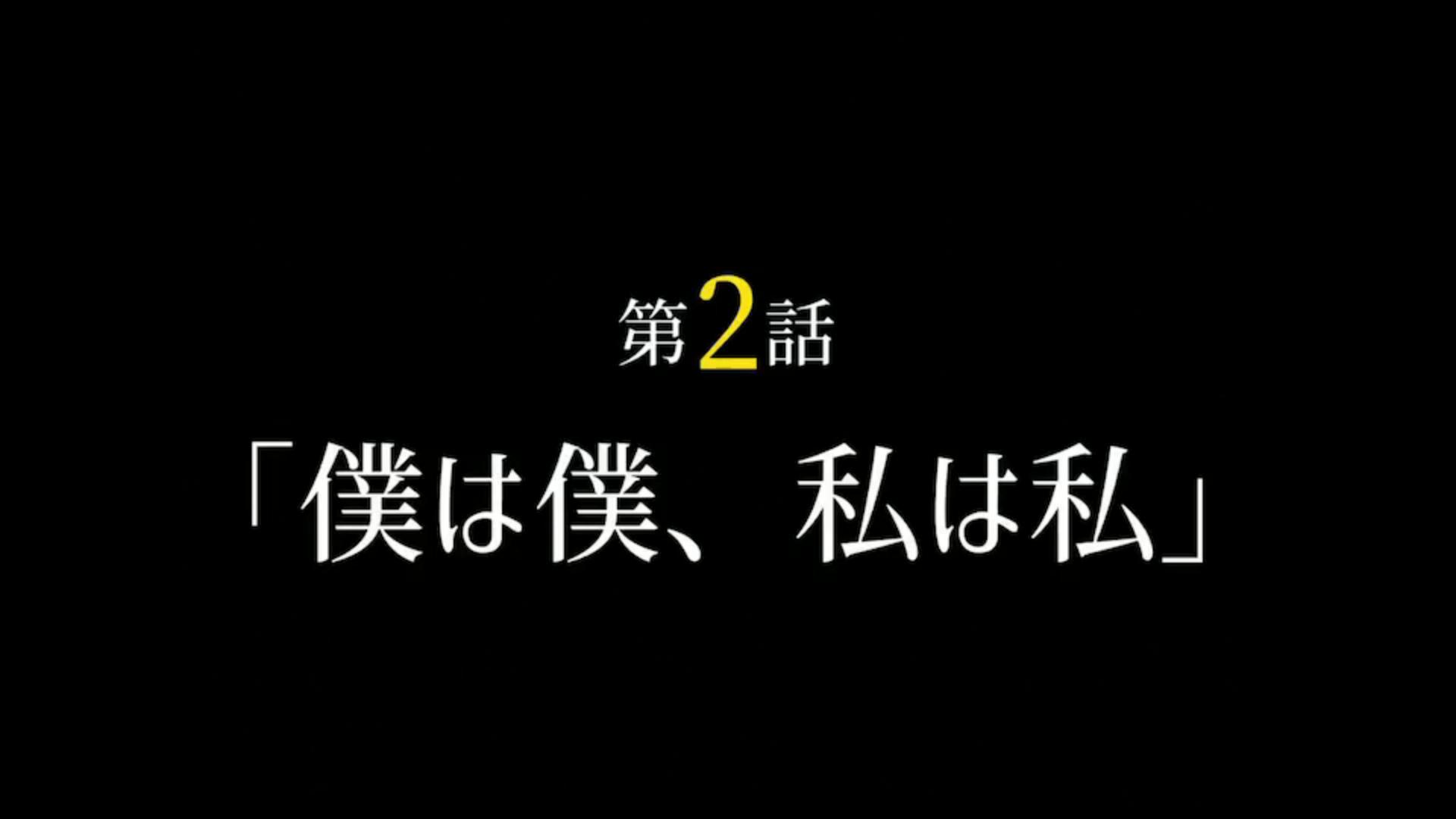 【上田操×田名瀬偉年】7 Days contact 「兄妹」編 <第2話> 『僕は僕、私は私』