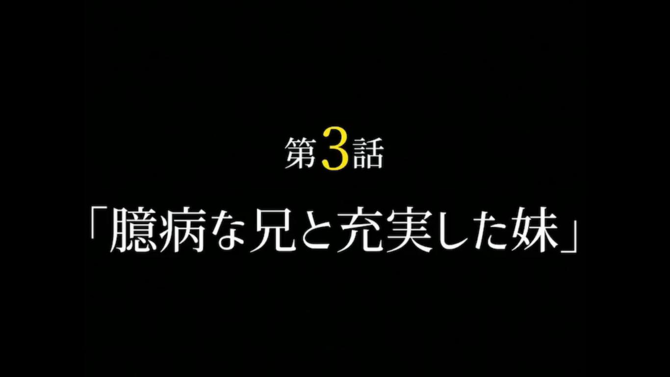 【上田操×田名瀬偉年】7 Days contact 「兄妹」編 <第3話> 『臆病な兄と充実した妹』