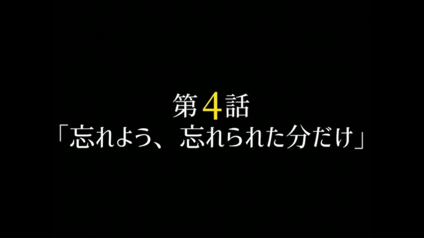 【上田操×田名瀬偉年】7 Days contact 「兄妹」編 <第4話> 『忘れよう、忘れられた分だけ』