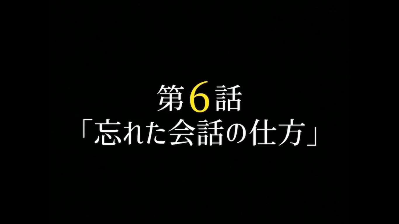 【上田操×田名瀬偉年】7 Days contact 「兄妹」編 <第6話> 『忘れた会話の仕方』