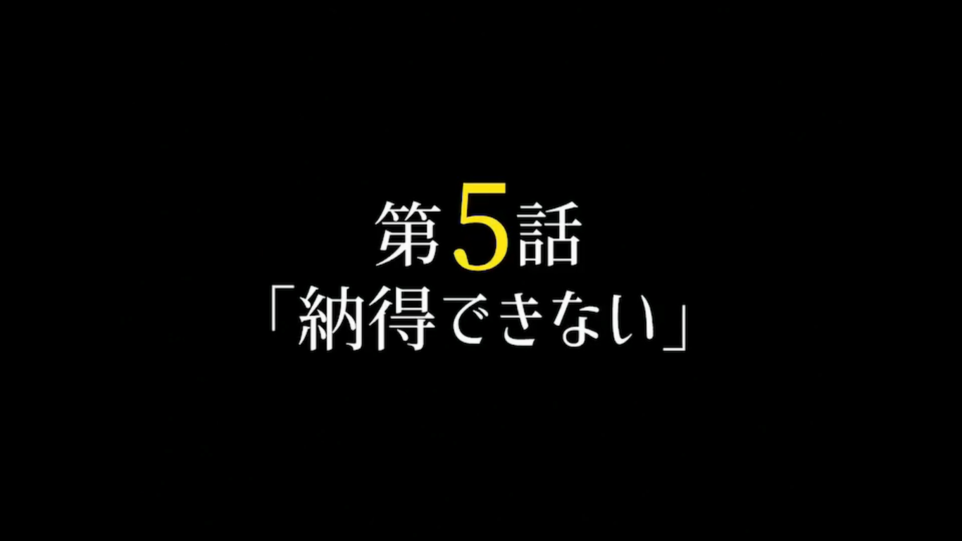 【上田操×田名瀬偉年】7 Days contact 「兄妹」編 <第5話> 『納得できない』