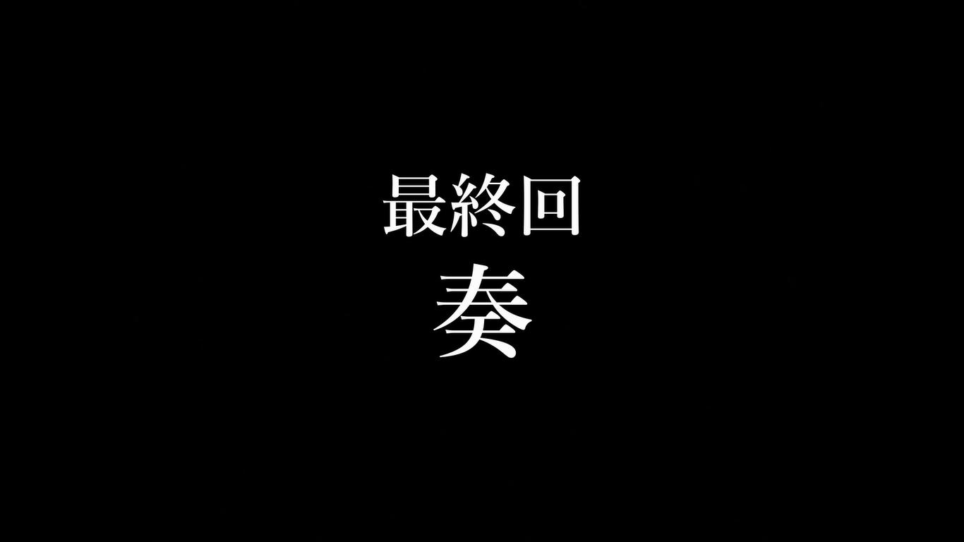 【上田操×田名瀬偉年】7 Days contact 「兄妹」編 <第7話(最終話)> 『奏』