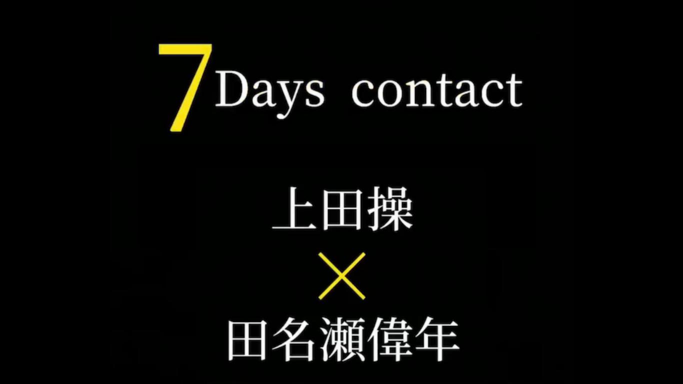 【全話セット】7 Days contact 「兄妹」編  【上田操×田名瀬偉年】