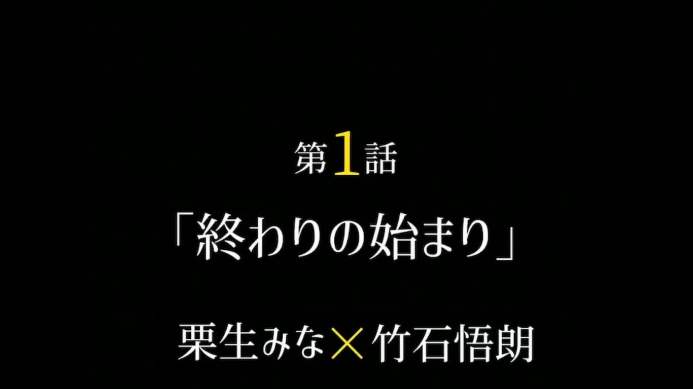 【栗生みな×竹石悟朗】7 Days contact 「兄妹」編 <第1話> 『終わりの始まり』