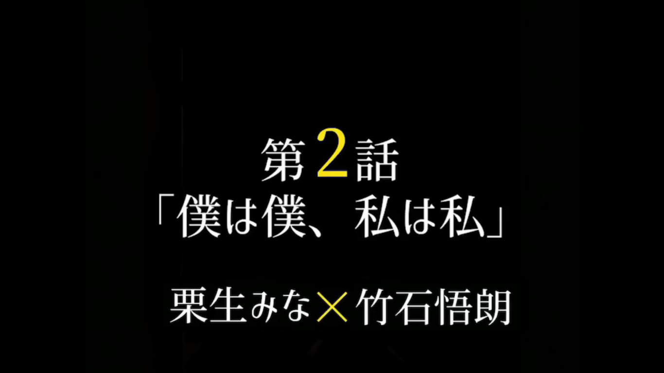 【栗生みな×竹石悟朗】7 Days contact 「兄妹」編 <第2話> 『僕は僕、私は私』