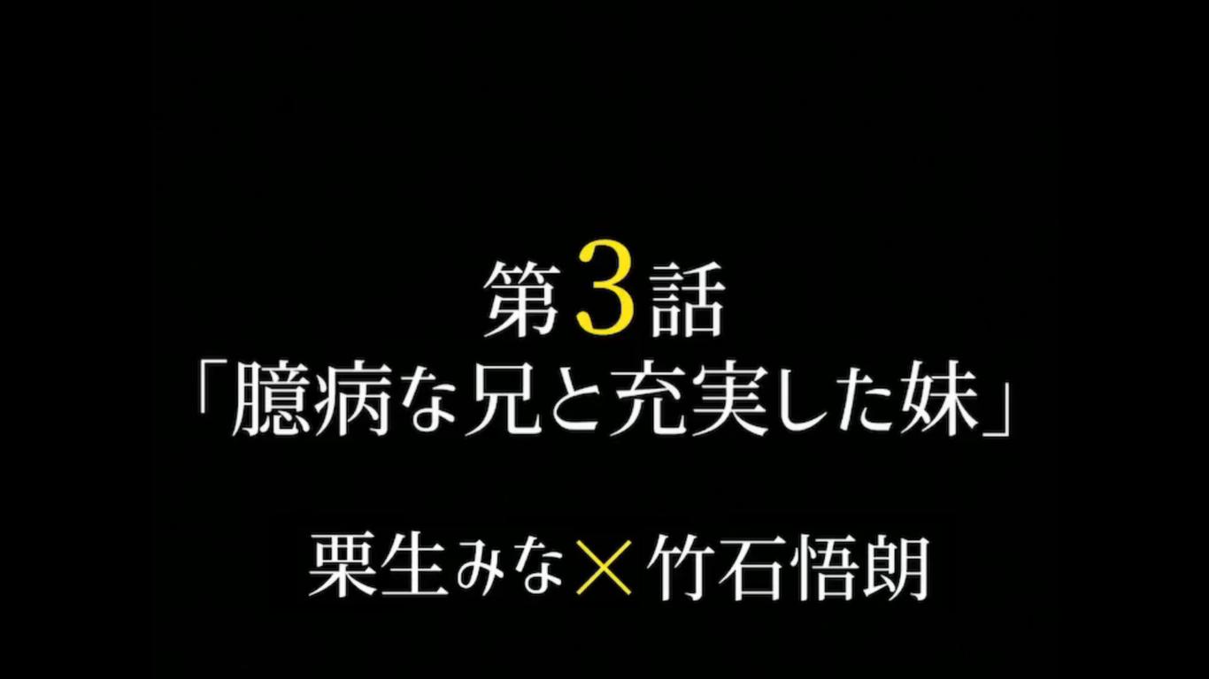【栗生みな×竹石悟朗】7 Days contact 「兄妹」編 <第3話> 『臆病な兄と充実した妹』