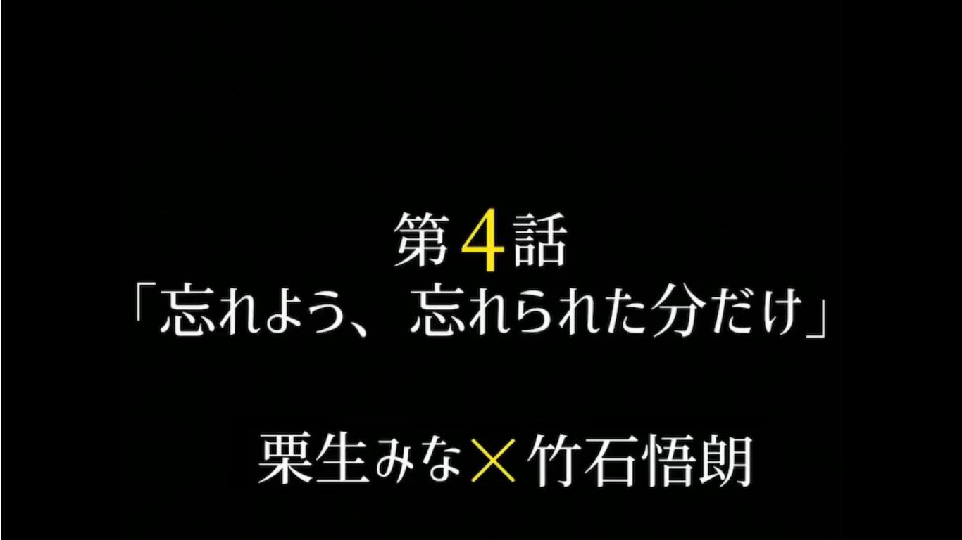 【栗生みな×竹石悟朗】7 Days contact 「兄妹」編 <第4話> 『忘れよう、忘れられた分だけ』