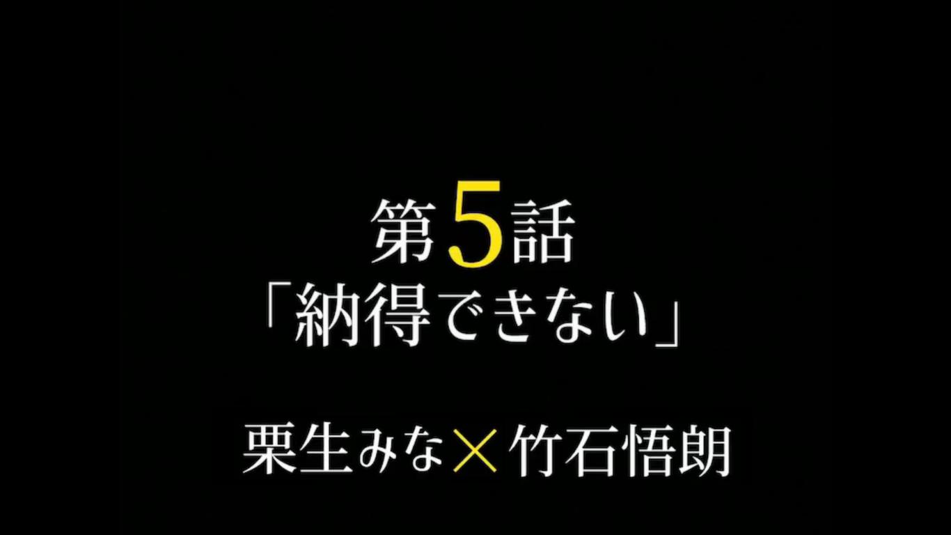 【栗生みな×竹石悟朗】7 Days contact 「兄妹」編 <第5話> 『納得できない』