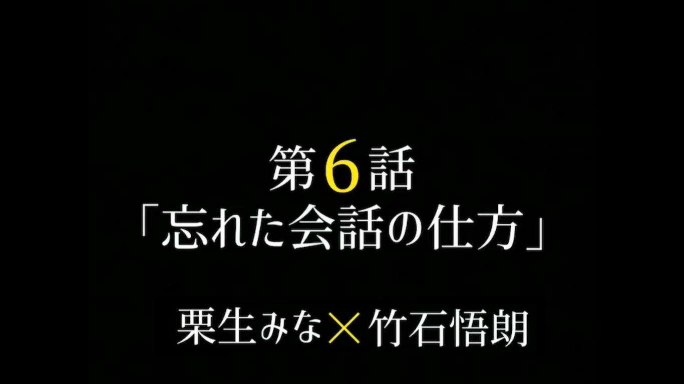 【栗生みな×竹石悟朗】7 Days contact 「兄妹」編 <第6話> 『忘れた会話の仕方』
