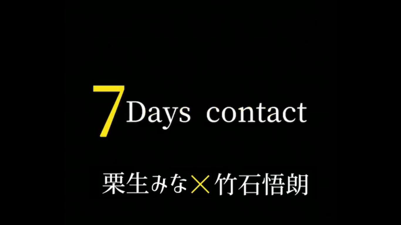 【全話セット】7 Days contact 「兄妹」編  【栗生みな×竹石悟朗】