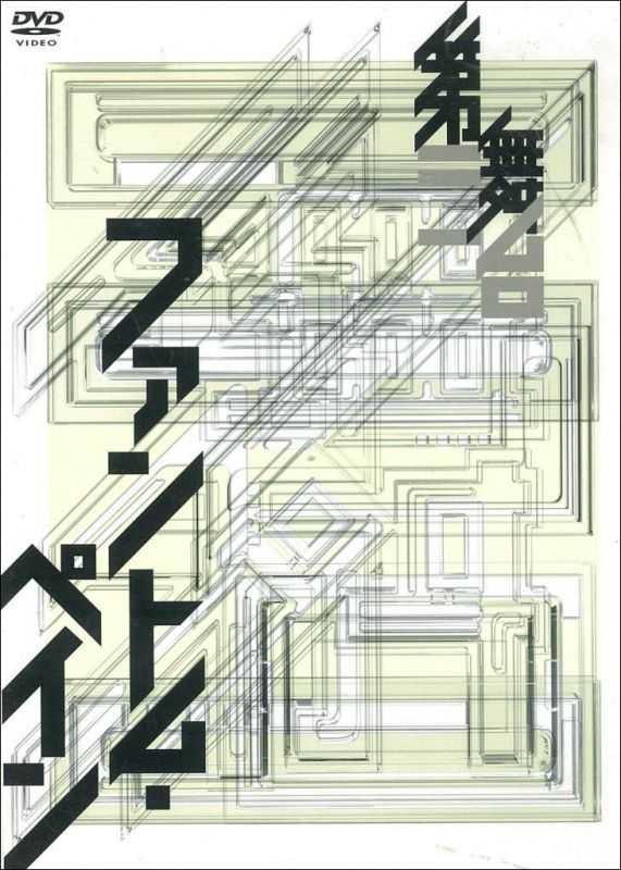 第三舞台20周年記念&10年間封印公演 ファントム・ペイン