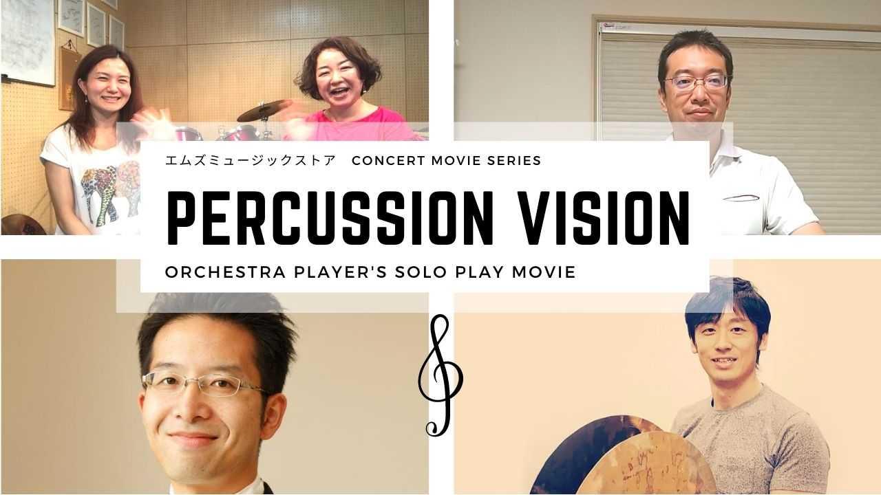 打楽器コンサート動画「PercussionVision」Vol.1