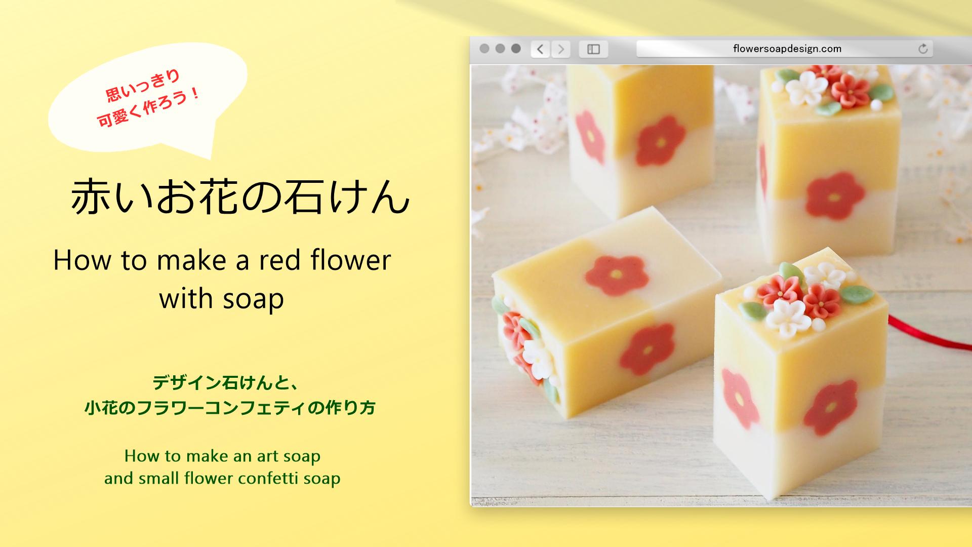 赤いお花の石けん(デザイン石けんと、小花のフラワーコンフェティの作り方)