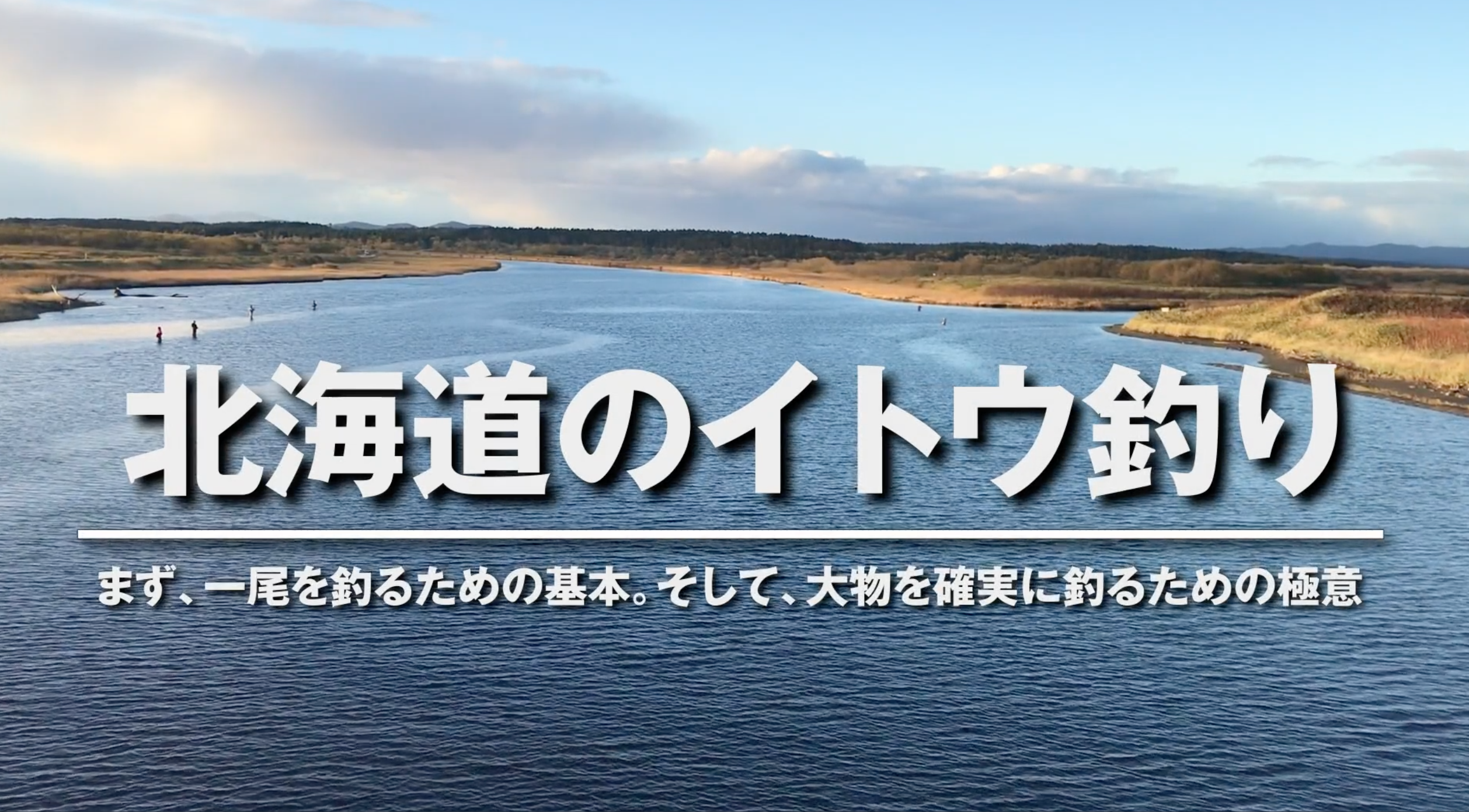 北海道のイトウ釣り Complete