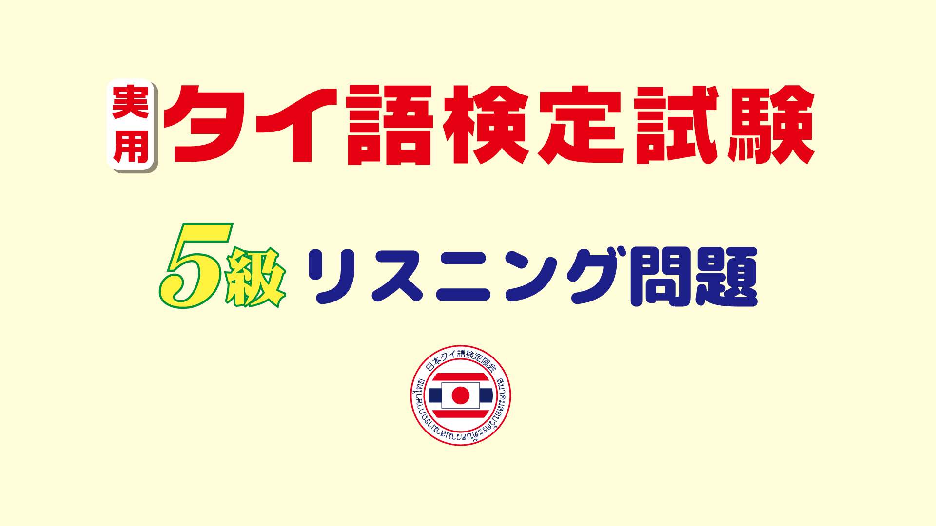 【全10巻セット】実用タイ語検定試験5級リスニング問題集①~⑩