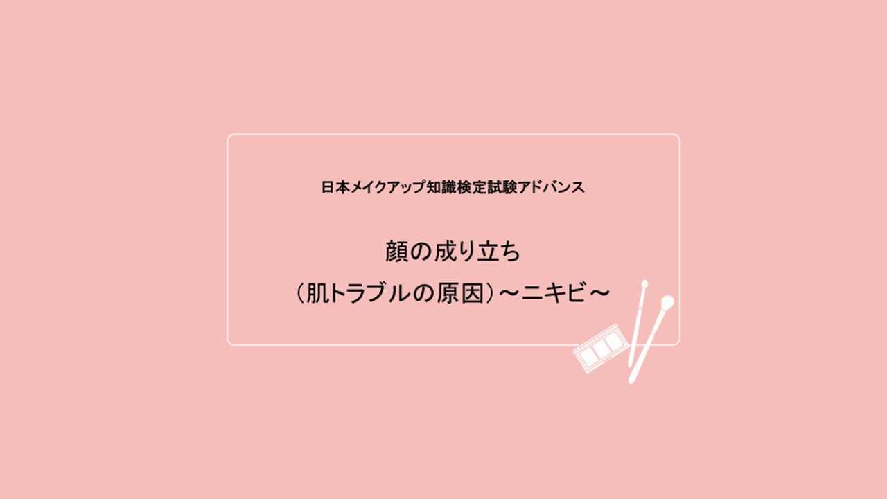 8_顔の成り立ち(肌トラブルの原因)~ニキビ~
