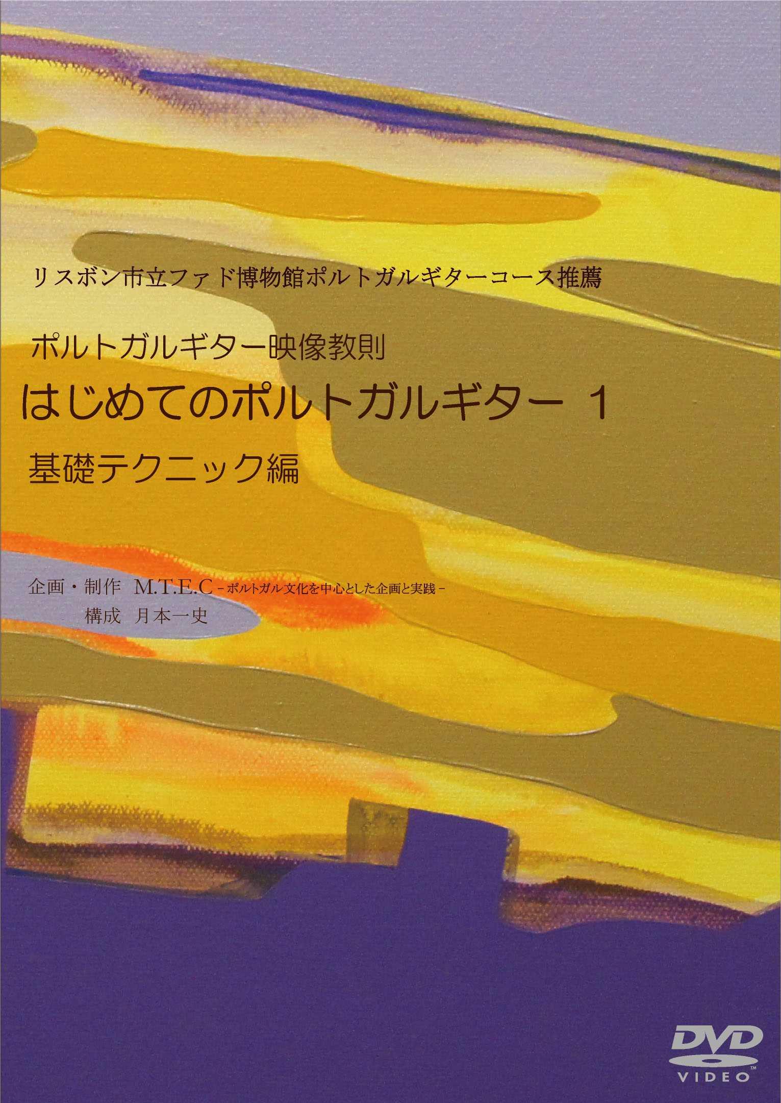 第1巻 基礎テクニック編全章セット「はじめてのポルトガルギター」