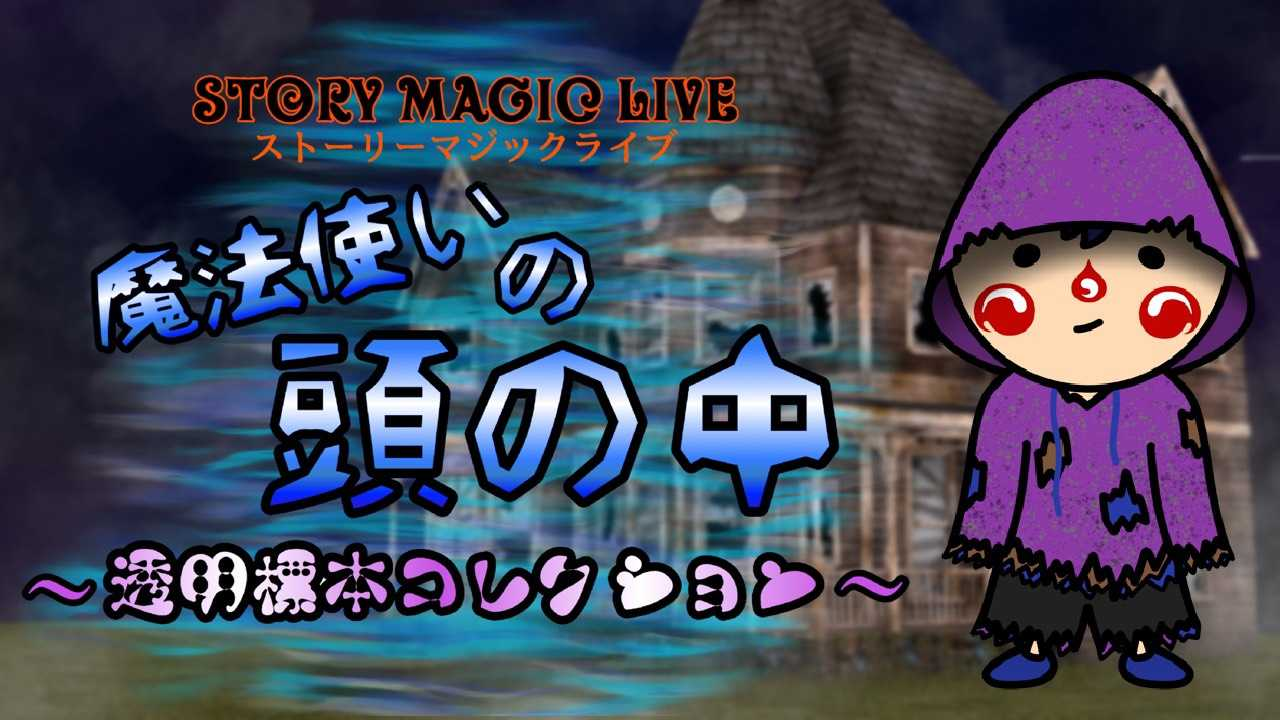 STORY MAGIC LIVE『魔法使いの頭の中 〜透明標本コレクション〜』