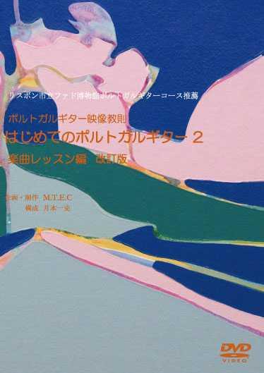 第2巻 楽曲レッスン編全曲セット「はじめてのポルトガルギター」