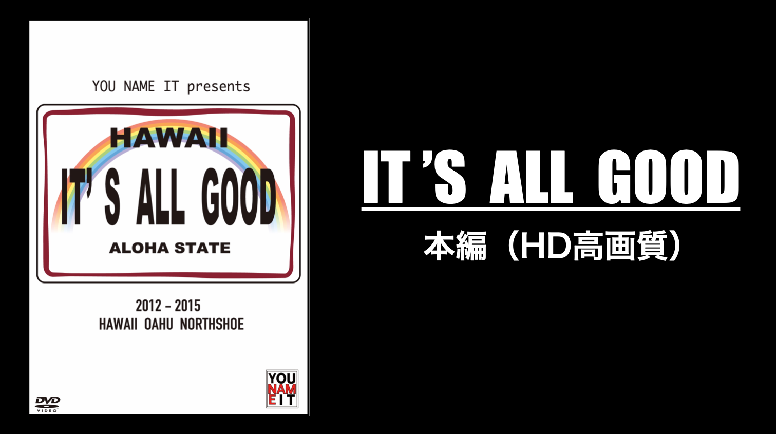 IT'S ALL GOOD 全編(HD高画質)
