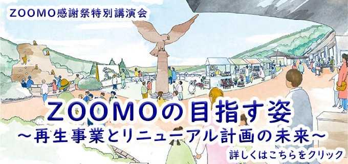 「ZOOMOの目指す姿~再生事業とリニューアル計画の未来~」