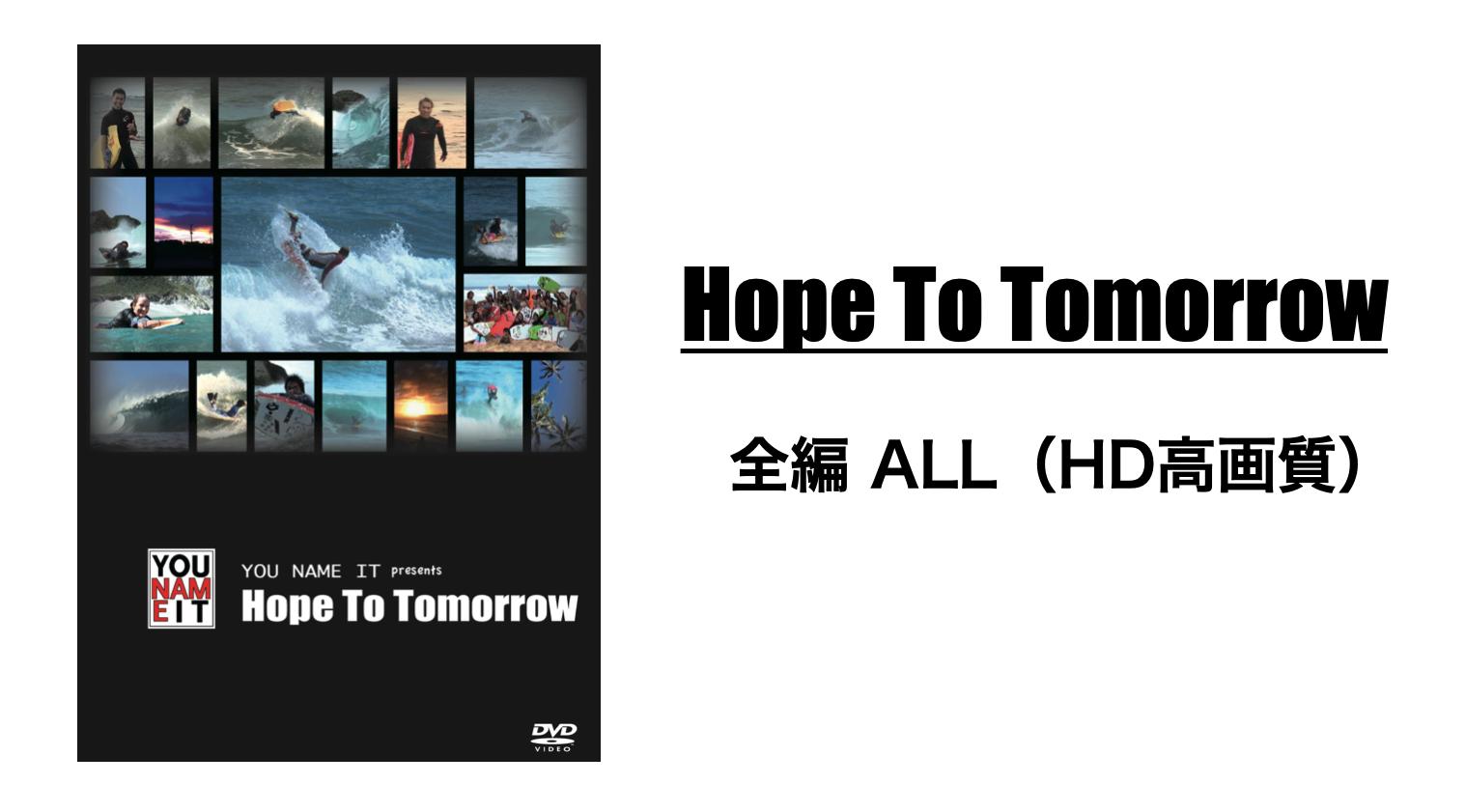 Hope To Tomorrow 全編(HD高画質)