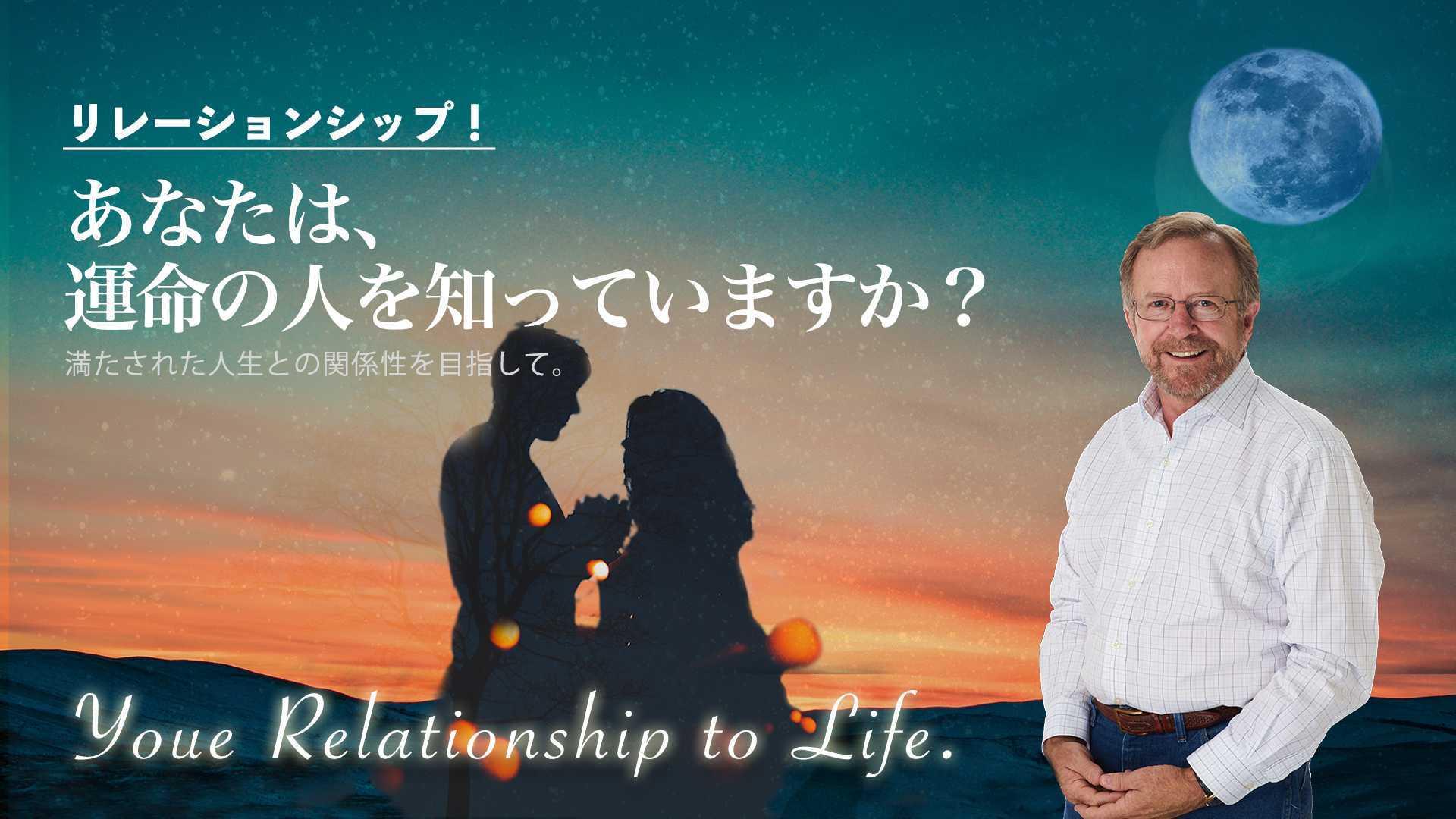 あなたの人生のパートナーシップーYour Relationship to Life 人間関係―