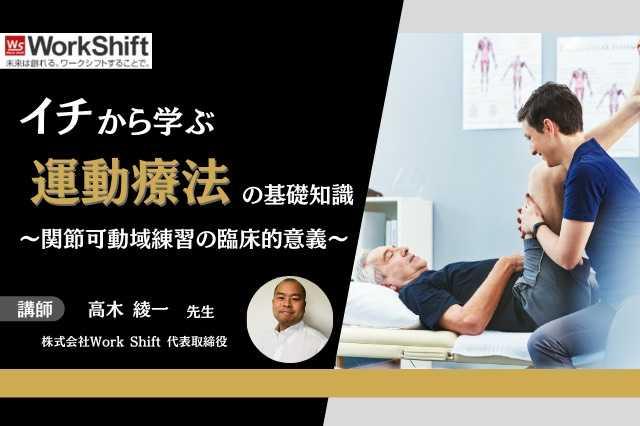 イチから学ぶ運動療法の基礎知識ー関節可動域練習の臨床的意義ー