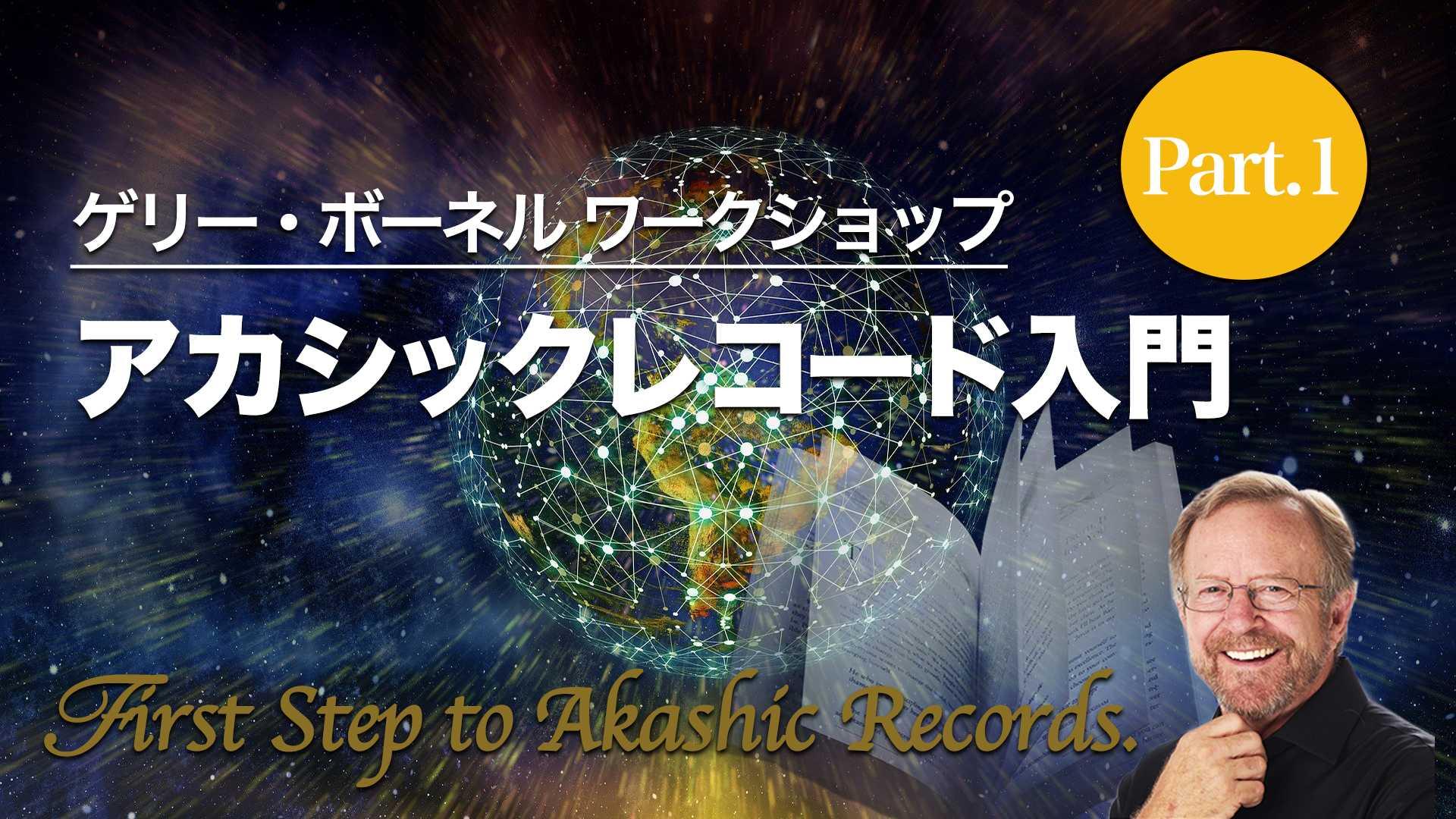(Part.1)アカシックレコード入門・前編