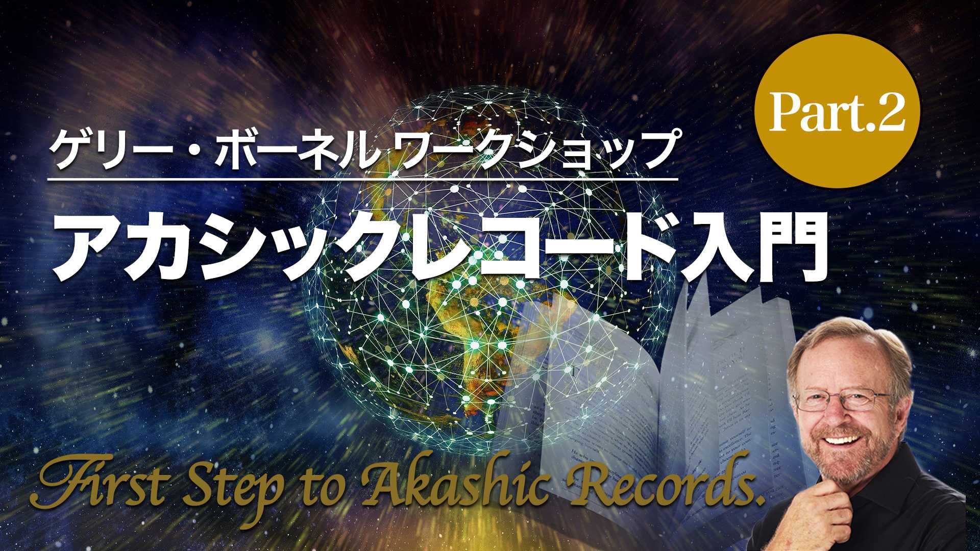 (Part.2)アカシックレコード入門・後編