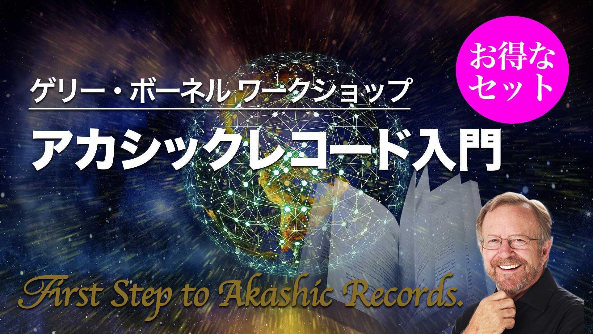 《Part.1・2セット》アカシックレコード入門