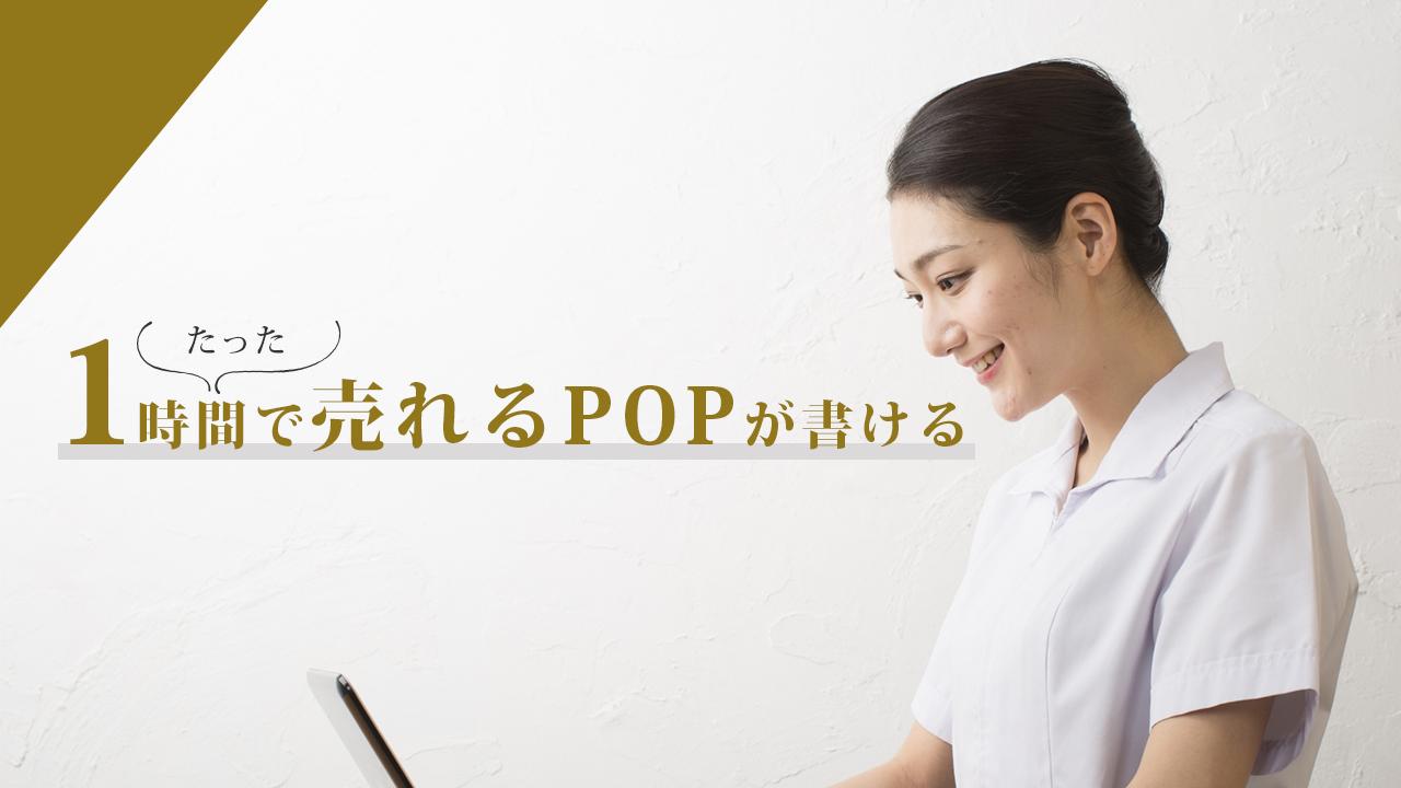 売れるPOPの書き方オンライン講座