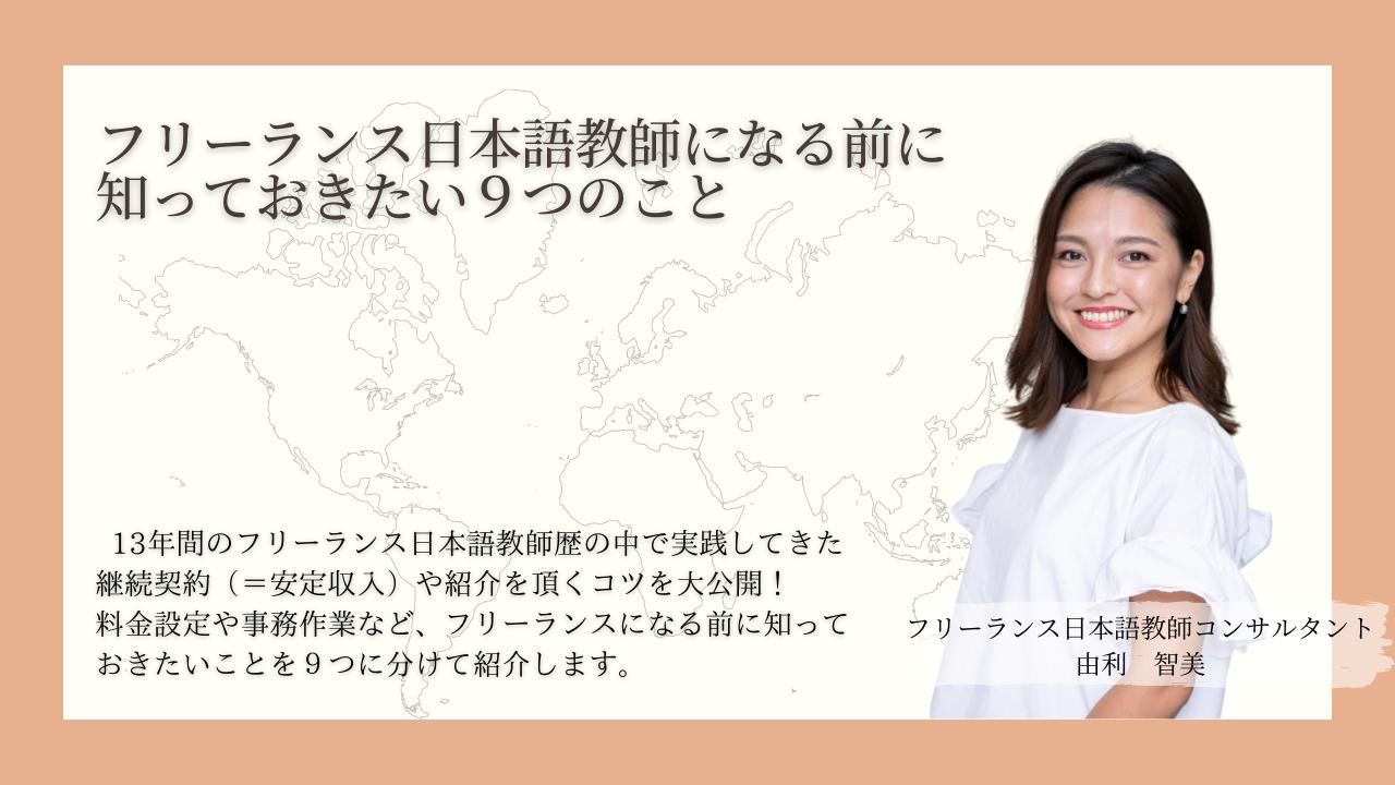 フリーランス日本語教師になる前に知っておきたい9つのこと