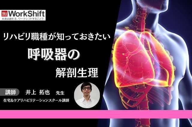リハビリ職種が知っておきたい呼吸器の解剖生理