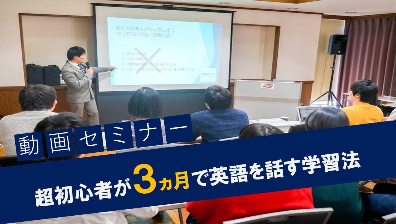 超初心者が三ヵ月で英語を話せるようになる学習法
