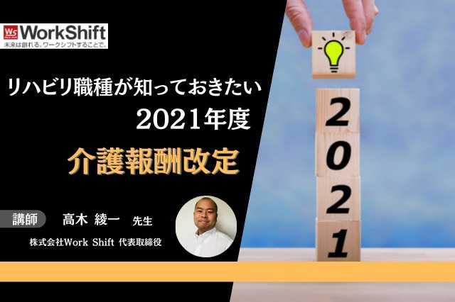 リハビリ職種が知っておきたい2021年度介護報酬改定